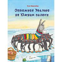 Книга для детей Отважная Эвелина на Южном полюсе (рус)