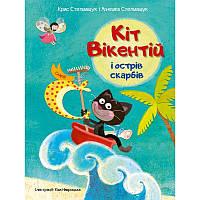 Казка для дітей Кіт Вікентій і острів скарбів