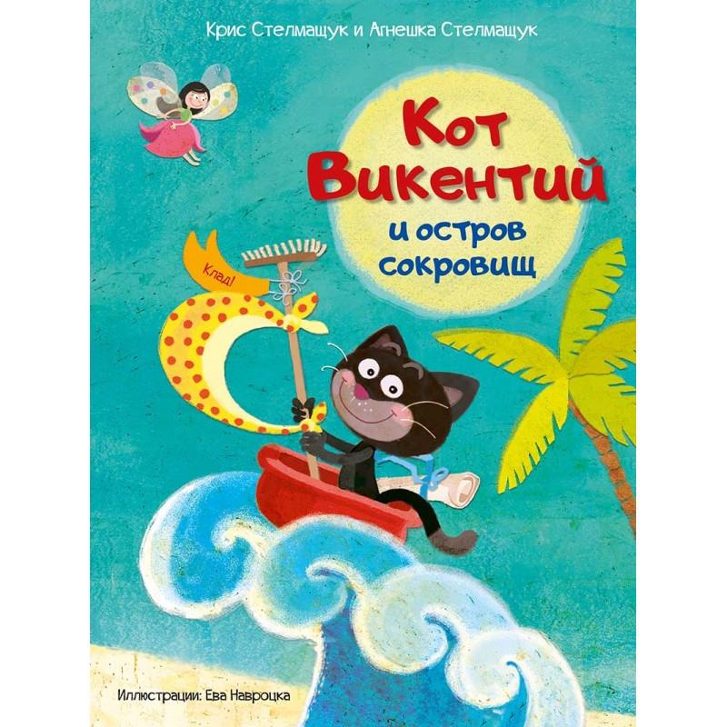 Книга для детей Кот Викентий и остров сокровищ