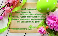 Вітаємо наших клієнтів зі святом Великодня!