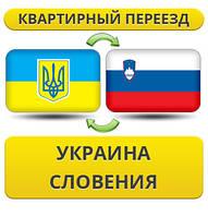 Квартирный Переезд из Украины в Словению