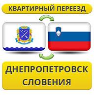 Квартирный Переезд из Днепропетровска в Словению