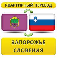 Квартирный Переезд из Запорожья в Словению