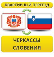 Квартирный Переезд из Черкасс в Словению
