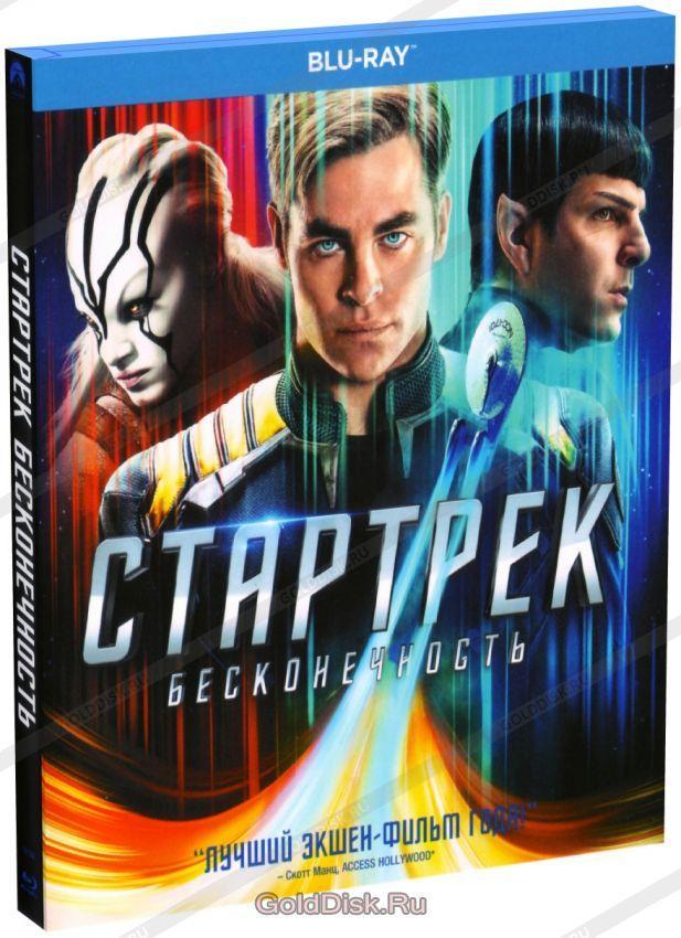 Blu-ray фильм: Стартрек: Бесконечность (Blu-Ray)