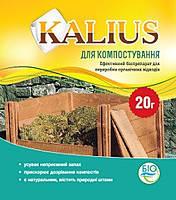 KALIUS (Калиус) для приготовления компоста, 20 г.