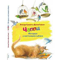 Книга для детей Чаппи История о настоящей собаке (рус)