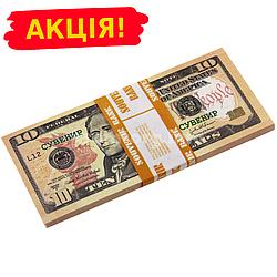 """Сувенирные деньги """"10$ доллар сувенирный"""" упаковка 80купюр"""