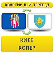 Квартирный Переезд из Киева в Копер