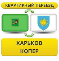 Квартирный Переезд из Харькова в Копер