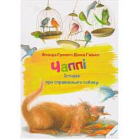 Книга для дітей Чаппi Iсторiя про справжнього собаку