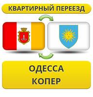 Квартирный Переезд из Одессы в Копер