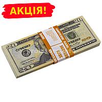 "Сувенирные деньги ""20$ доллар сувенирный"" пачка 80купюр"
