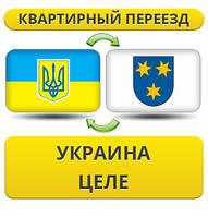 Квартирный Переезд из Украины в Целе