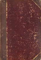 Хроника социалистического движения в России 1878-1887. Официальный отчет.