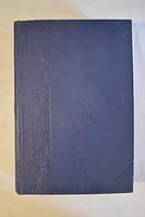 П.Д. Шантепи-де-ля Сосей. Иллюстрированная История Религий. В двух томах.