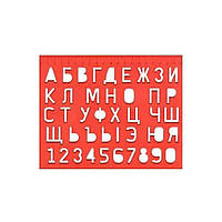 Трафарет букв и цифр 12С 838-08 Луч