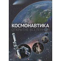 Энциклопедии для детей  Космонавтика. Открытие Вселенной (рус)