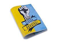 Обложка на паспорт -Вольная Украина -