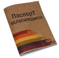 Обложка на паспорт -Паспорт Велосипедиста -