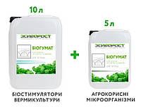 Тепличний Біогумат ЖИВОРОСТ - 10л + 5л