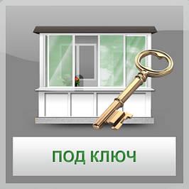Под ключ