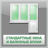 Окна и балконные блоки