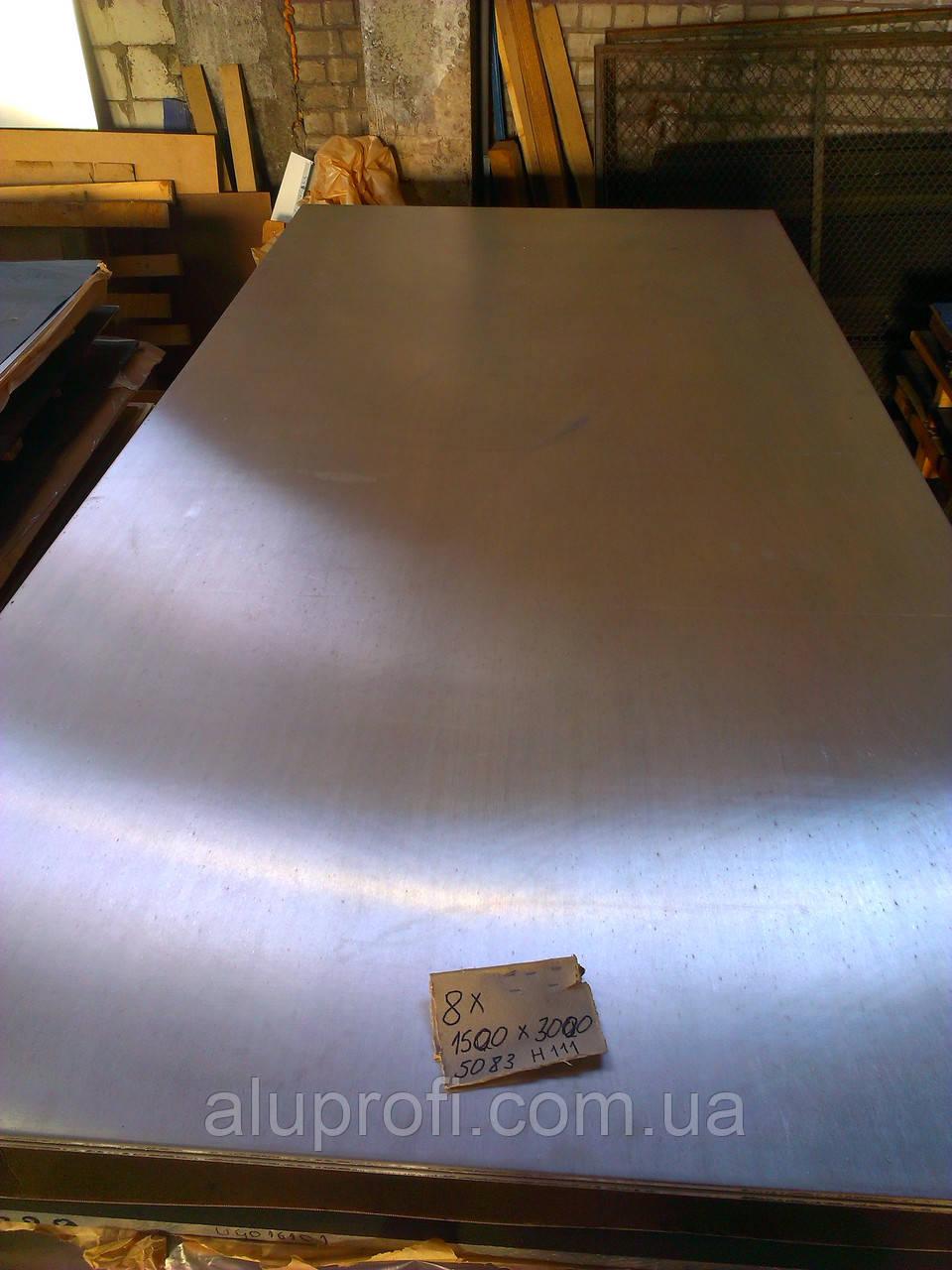 Алюминиевый лист 8,0мм  (2,5х1,8м) 5083 Н111