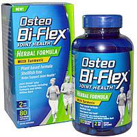 Osteo Bi-Flex, Здоровые суставы, травяная формула с куркумой, 80 растительных капсул