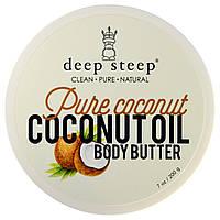 Deep Steep, Чистый кокос, масло для тела с экстрактом кокосового масла, 7 унций (200 г)