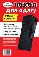 Чехол для одежды 60х140 см