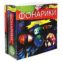 Детский набор для творчества Фонарики 200-19817478