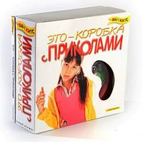 Набор для творчества Это - коробка с приколами 200-19817480