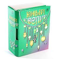 Детский набор для творчества Юный ювелир 200-19817503