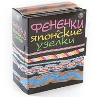 Набор для десткого творчества Фенечки и японские узелки 200-19817501
