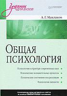 Общая психология  Маклаков А.