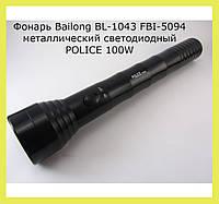 Фонарь Bailong BL-1043 FBI-5094 металлический светодиодный POLICE 100W!Акция