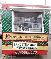 Изготовление киосков Киев