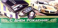 """Мужская открытка для денег """"С Днем Рождения!"""", 05"""