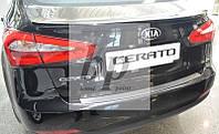 Защитная хром накладка на задний бампер (планка без загиба) Kia Cerato III 4D (киа церато/черато/серато 2013+)