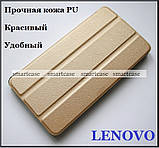 Золотой чехол на Lenovo Tab 3 plus 7703X, чехол книжка TFC эко кожаный, фото 2
