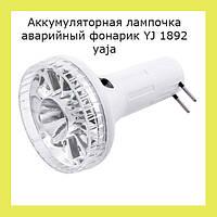 Аккумуляторная лампочка аварийный фонарик YJ 1892 yaja!Опт