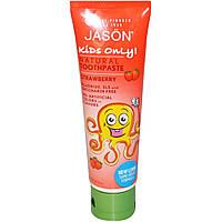 Jason Natural, Только для детей! Натуральная зубная паста со вкусом клубники, 4,2 унции (119 г)
