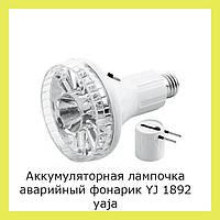 Аккумуляторная лампочка аварийный фонарик YJ 1892 yaja!Акция, фото 1