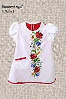 Детская заготовка на платье пошитая СПД-11