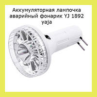Аккумуляторная лампочка аварийный фонарик YJ 1892 yaja