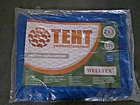 Тент полипропиленовый 2х3 м плотность 150 г/м2