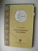 """Медведев Н. """"Практическая генетика"""""""