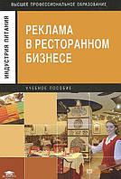 Владимир Хапенков Реклама в ресторанном бизнесе (26839)