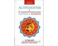 """Самовидец Яросвет """"Астрология. О взаимоотношениях мужчины и женщины"""""""